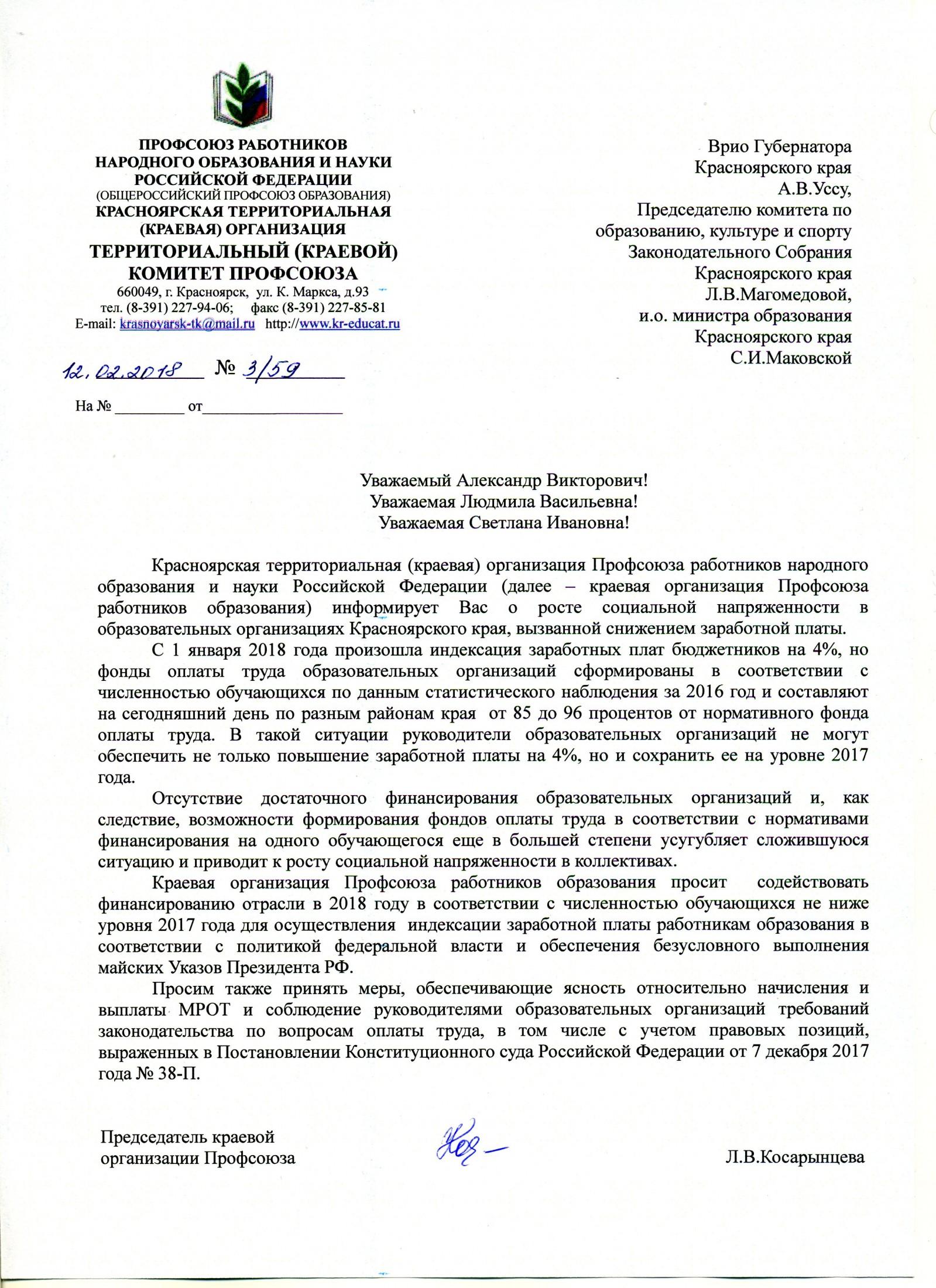 Особенности трудовых отношений в красноярском крае доклад 9043
