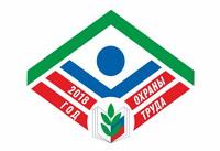 2018 - Год охраны труда в Профсоюзе