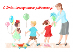 C Днем дошкольного работника!