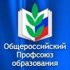 Заседание Исполнительного комитета Общероссийского Профсоюза образования
