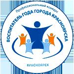 Воспитатель года города Красноярска 2017