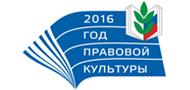 Итоги года правовой культуры Красноярский край