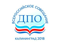 Всероссийское совместное совещание Минобрнауки России и Общероссийского Профсоюза образования