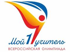 Всероссийская олимпиада «Мой первый учитель»