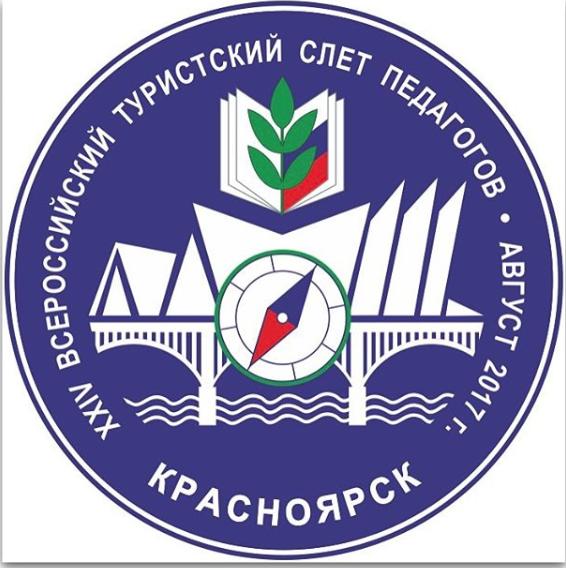 XXIV Всероссийский туристский слёт педагогов