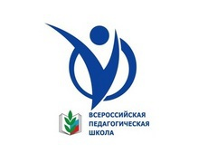 V сессия Всероссийской педагогической школы Профсоюза