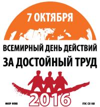 7 октября - Всемирного дня действий  «За достойный труд!»